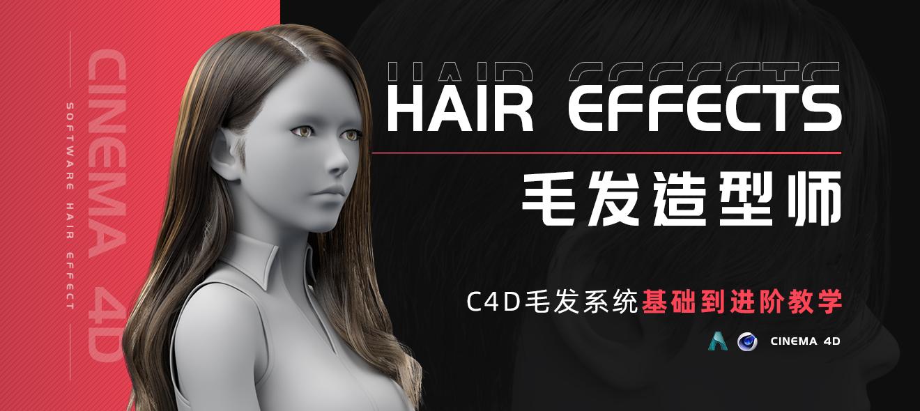 C4D 毛发系统教学宝典《毛发造型师》从基础到高手实战