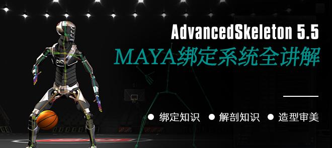 高效绑定插件-AdvancedSkeleton5.5 for Maya绑定系统全讲解