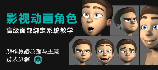 影视动画角色高级面部绑定系统教程