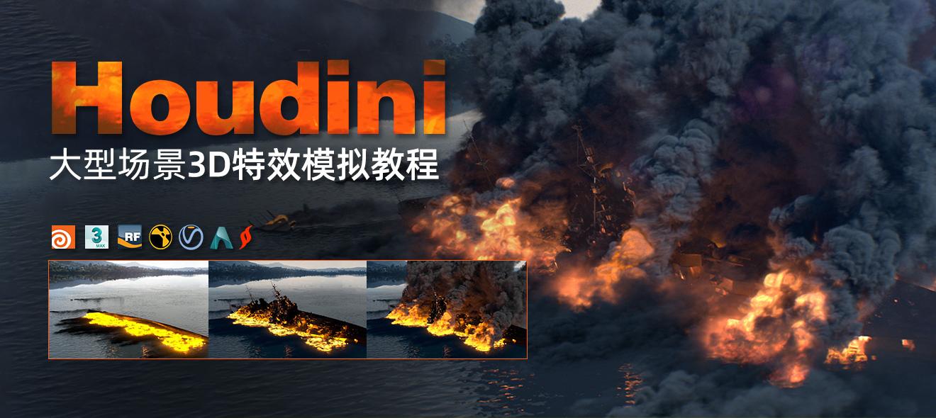 Houdini大型场景3D特效模拟教程【多案例实战】