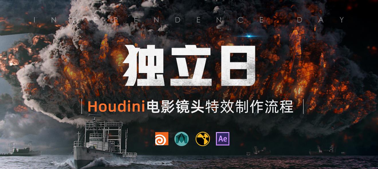高级影视电影级特效《独立日》Houdini案例制作全流程