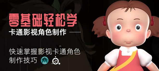 Maya零基础轻松学—卡通影视角色制作教学