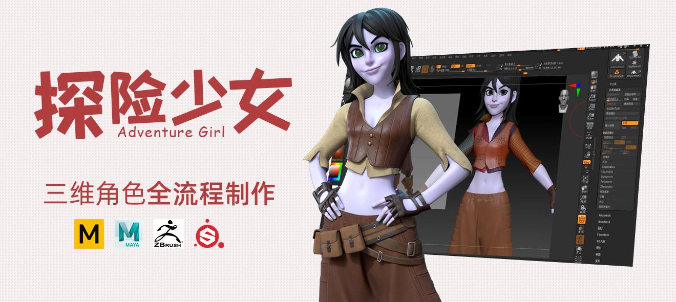 风格化三维角色《探险少女》全流程制作