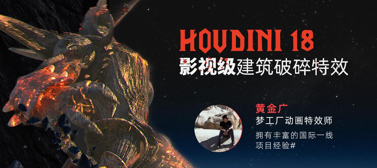 影视级动力学特效《建筑破碎》Houdini18案例制作教学【案例讲解】