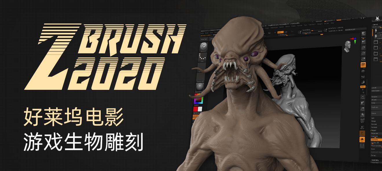 Zbrush 2020 — 好莱坞电影基础生物雕刻【正版|中字】