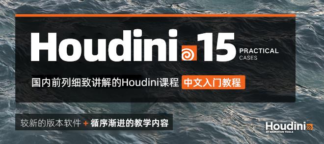 Houdini15中文教程 从入门到精通