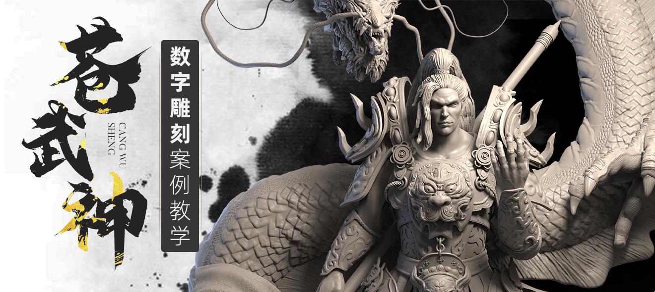 数字雕刻《苍武神》角色案例制作全流程【案例解析】