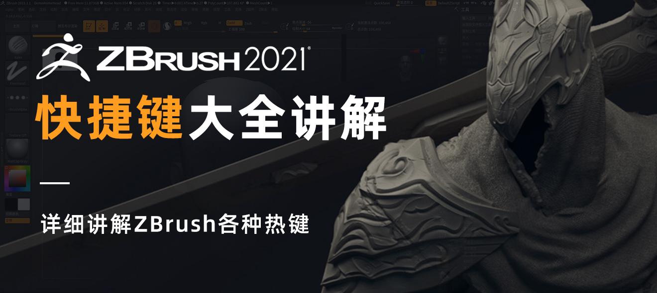 【新手必看】ZBrush2021快捷热键大全讲解