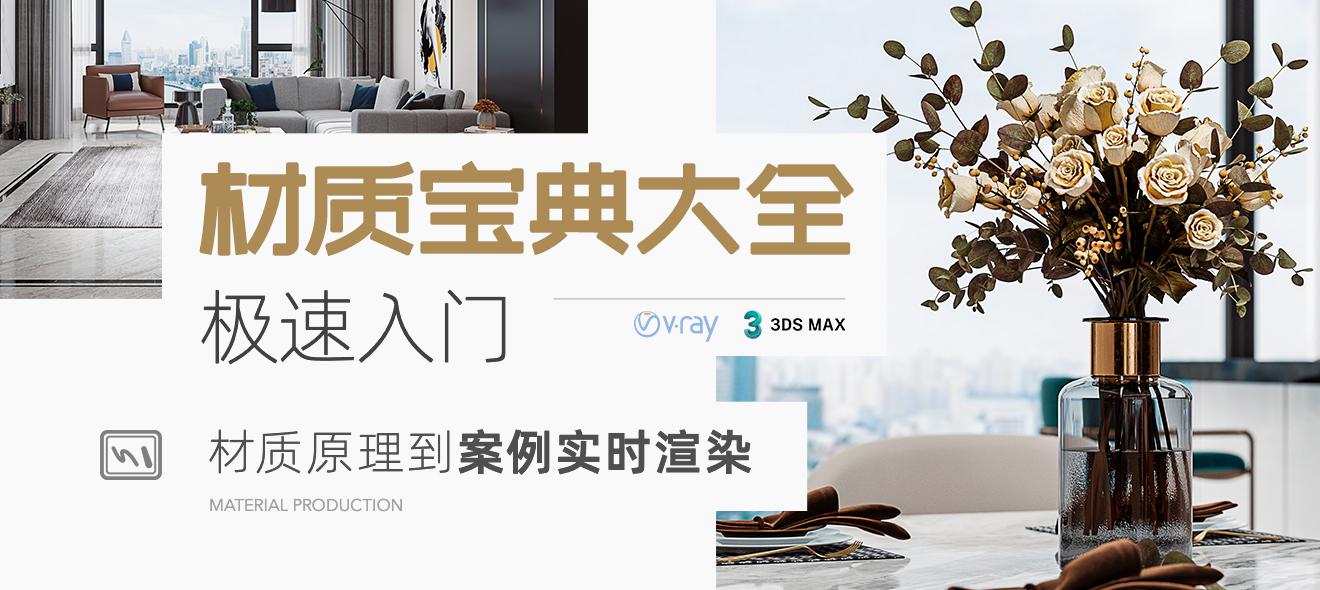 VRay5.0&3ds Max《室内材质宝典大全》极速入门精讲【材质篇】