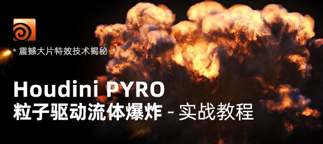 Houdini Pyro Explosion 粒子驱动流体爆炸实战教程