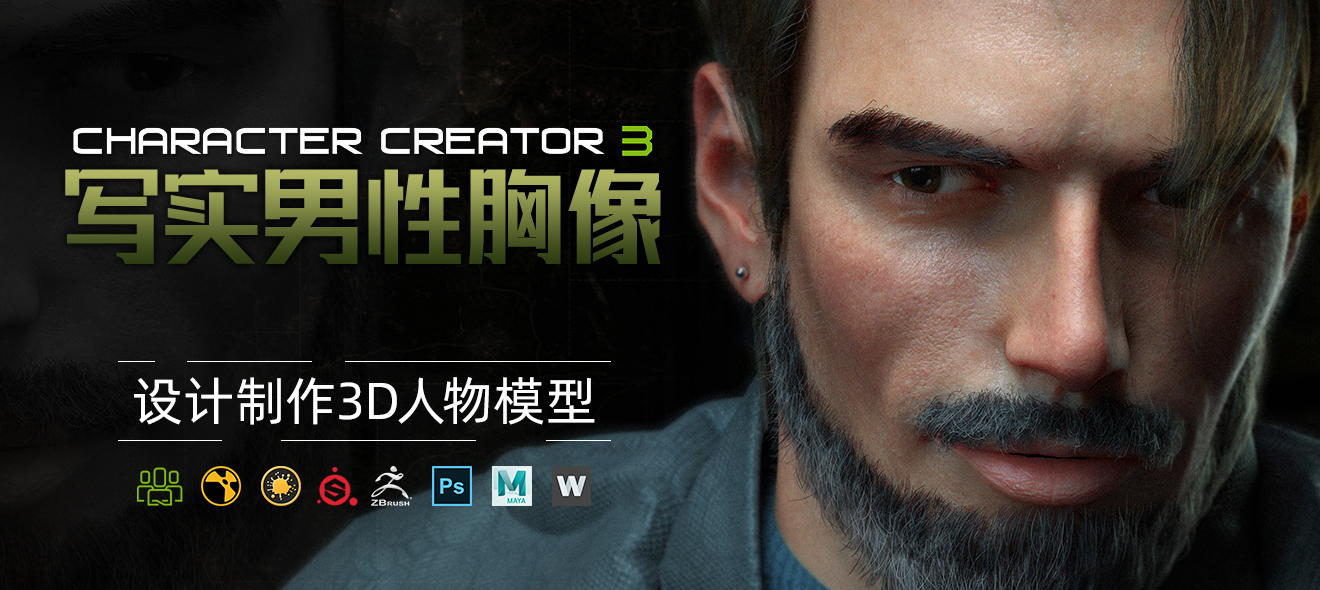 Character Creator写实男性胸像角色案例制作教学