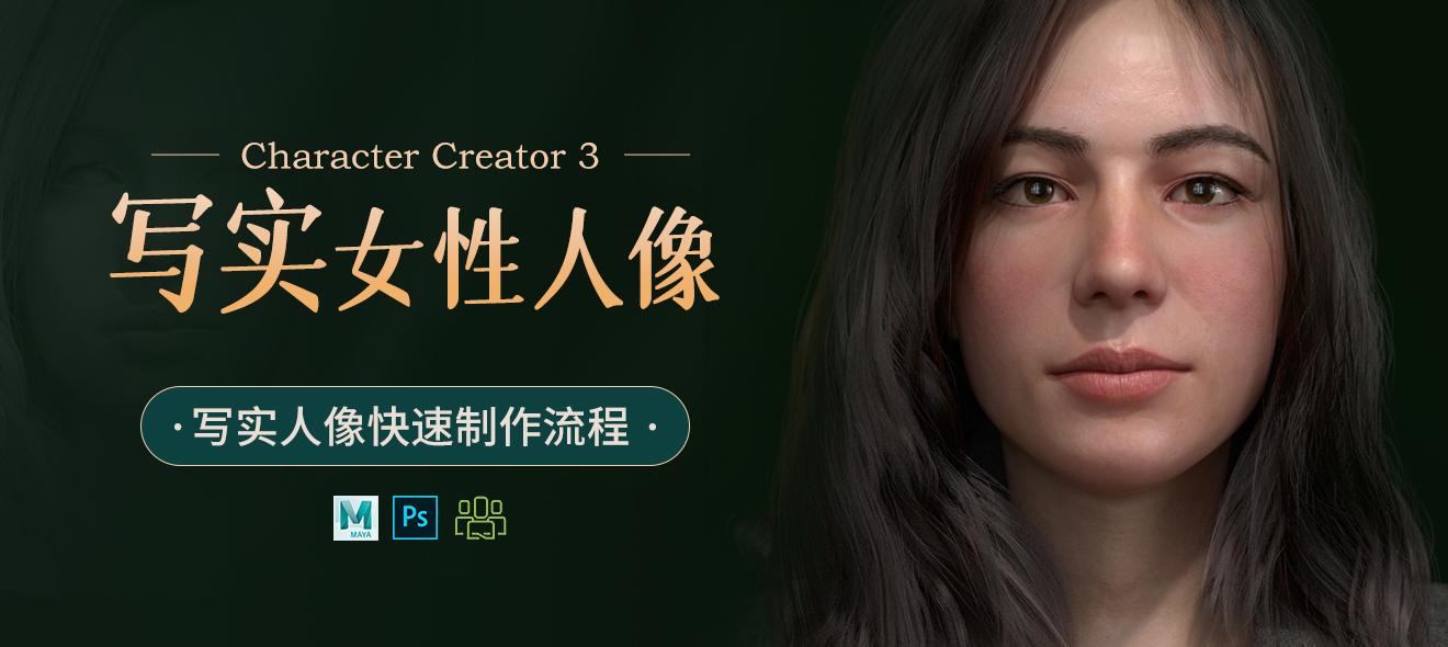 Character Creator3《写实女性人像》快速制作流程
