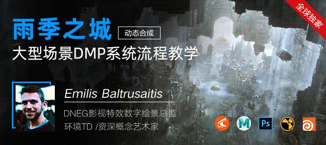 DNEG视效大咖-大型科幻场景《雨季之城》DMP系统工作流程教学【正版|中字】