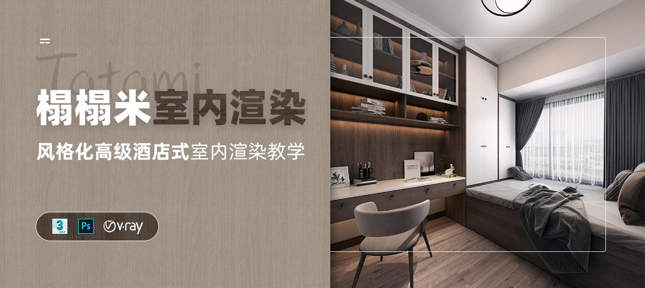 3ds Max 风格化高级酒店式榻榻米室内渲染教学【案例实操】
