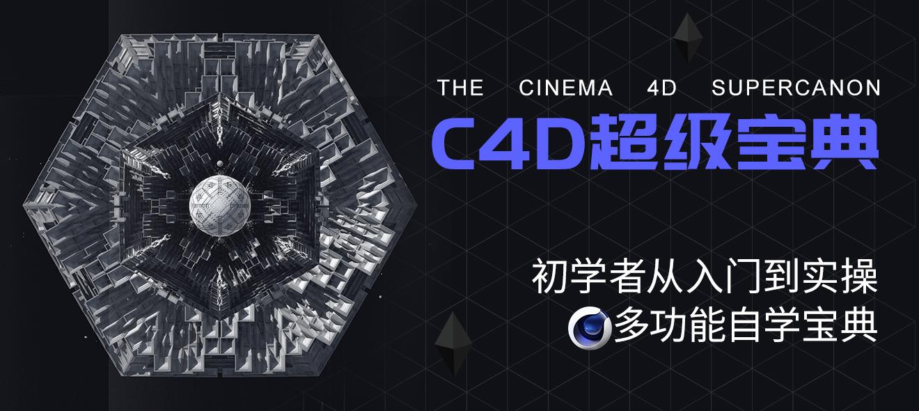 《C4D自学宝典》—C4D初学者从入门到实操多功能自学宝典【停止更新】