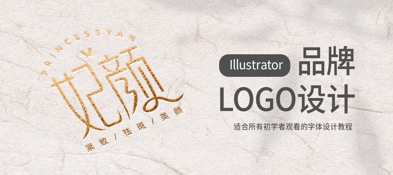 品牌LOGO《妃颜》字体设计【案例分析】