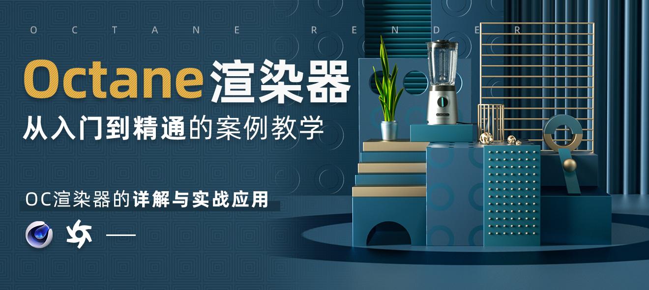C4D-Octane渲染器从入门到精通的案例教学【中文讲解】