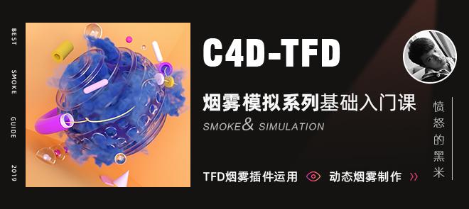 C4D —TFD《玩转烟雾》系列课【多案例实战】
