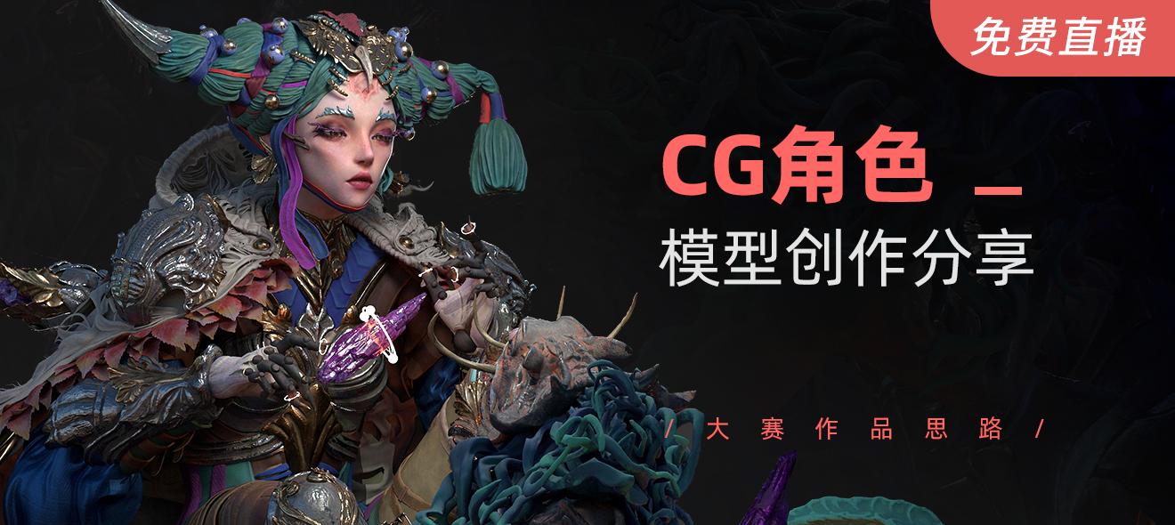 【免费分享】CG模型作品创作思路