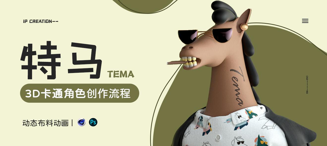 C4D结合MD创作《特马》3D卡通角色【卡通角色】【衣物布料】