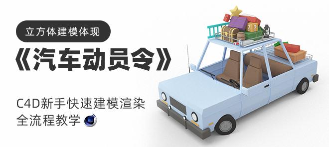 C4D 新手建模《汽车动员令》建模渲染教学