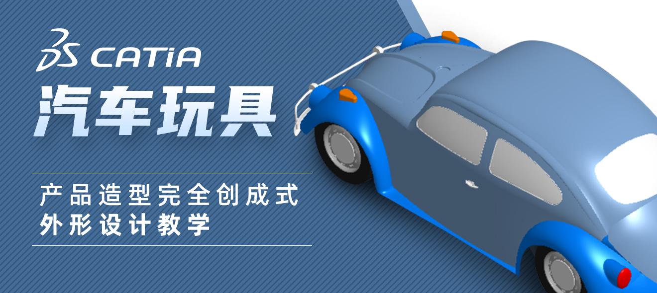CAITA《汽车玩具》产品造型完全创成式外形设计教学