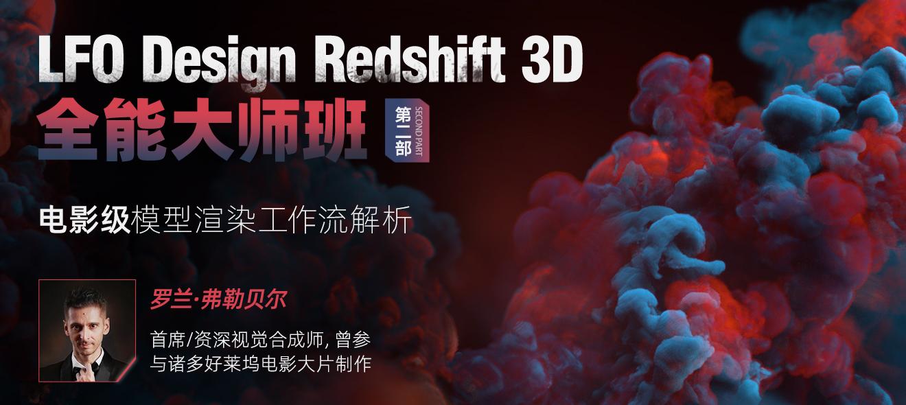 LFO Design Redshift 3D 大师班 | 第二部