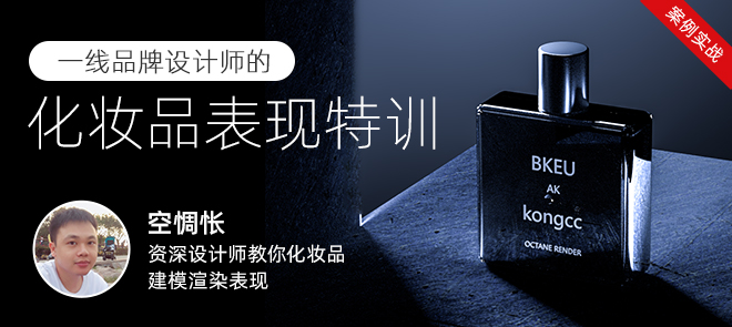 C4D  一线品牌设计师的品牌表现《天生丽人》化妆品特训【系统课程】