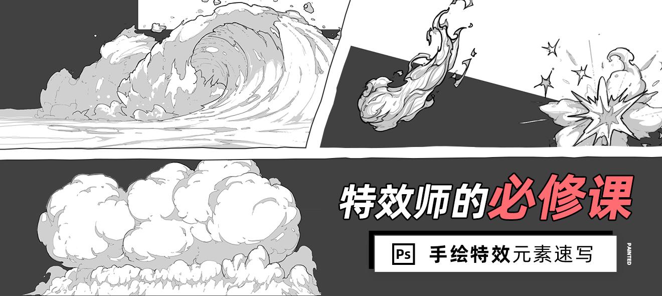 特效师的必修课-特效元素速写《水 火 爆》