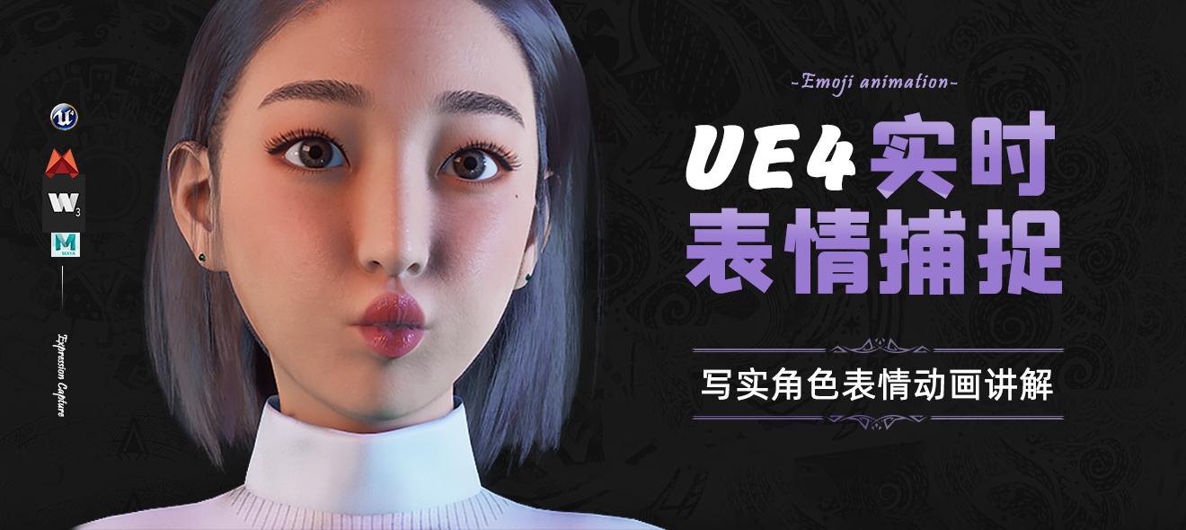 UE4 —面部表情实时捕捉动画流程讲解