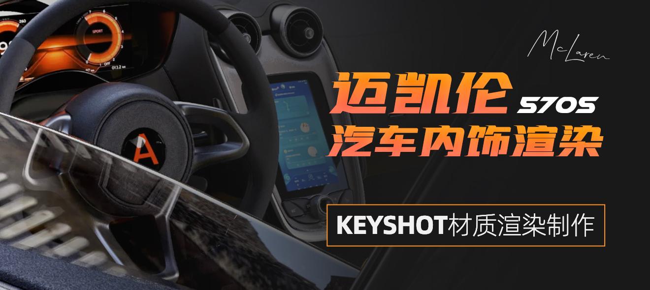 Keyshot汽车内饰材质渲染教学【实例训练】