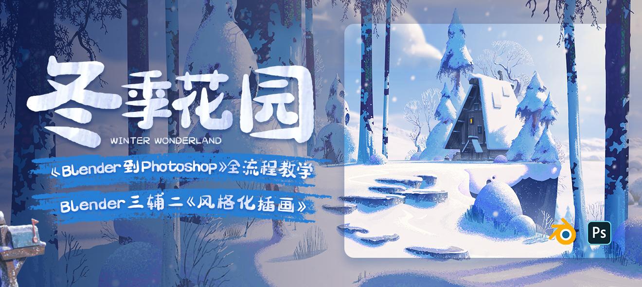 Blender三辅二《风格化插画-冬季花园》【Blender到Photoshop全流程教学】