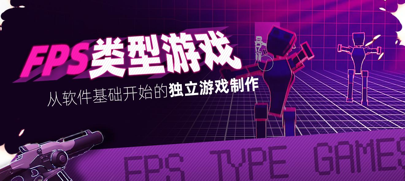 UE4《FPS类型游戏》从软件基础开始的独立游戏制作流程解析 【新手入门篇】