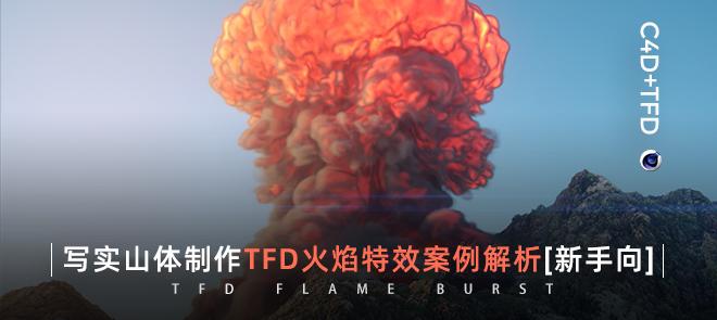 C4D写实山体制作 TFD火焰特效案例解析【TFD练习】【新手方向】