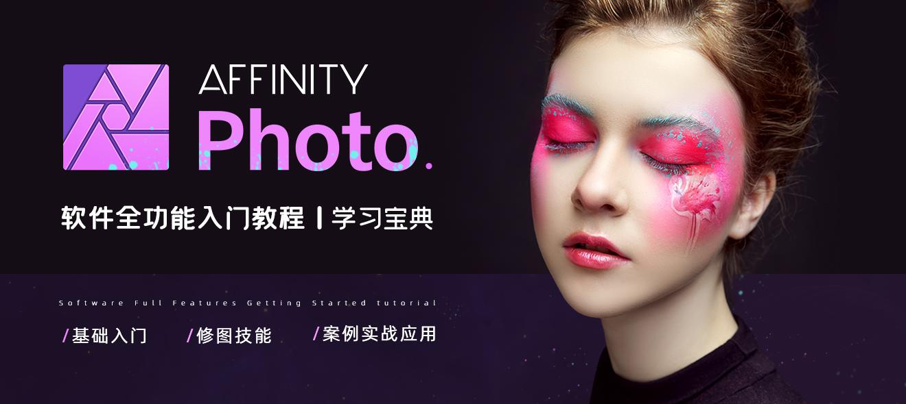 《Affinity Photo全功能入门宝典》从基础工具到多个综合案例总结