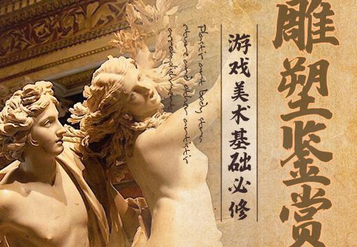 游戏美术基础-雕塑鉴赏课程【美学赏析】