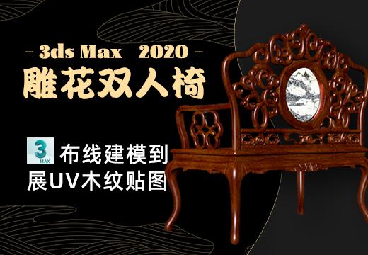 3ds Max《雕花双人椅》从布线建模到雕花展UV木纹贴图讲解【中级案例实操】