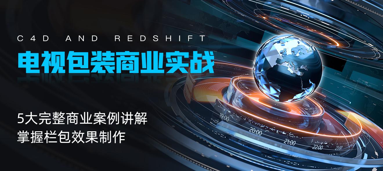 C4D&Redshift 电视包装商业实战教学
