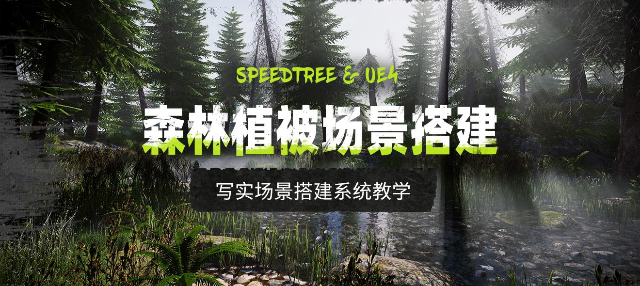 UE4虚幻引擎-写实森林植被场景完整搭建系统教学【育碧艺术家授课】