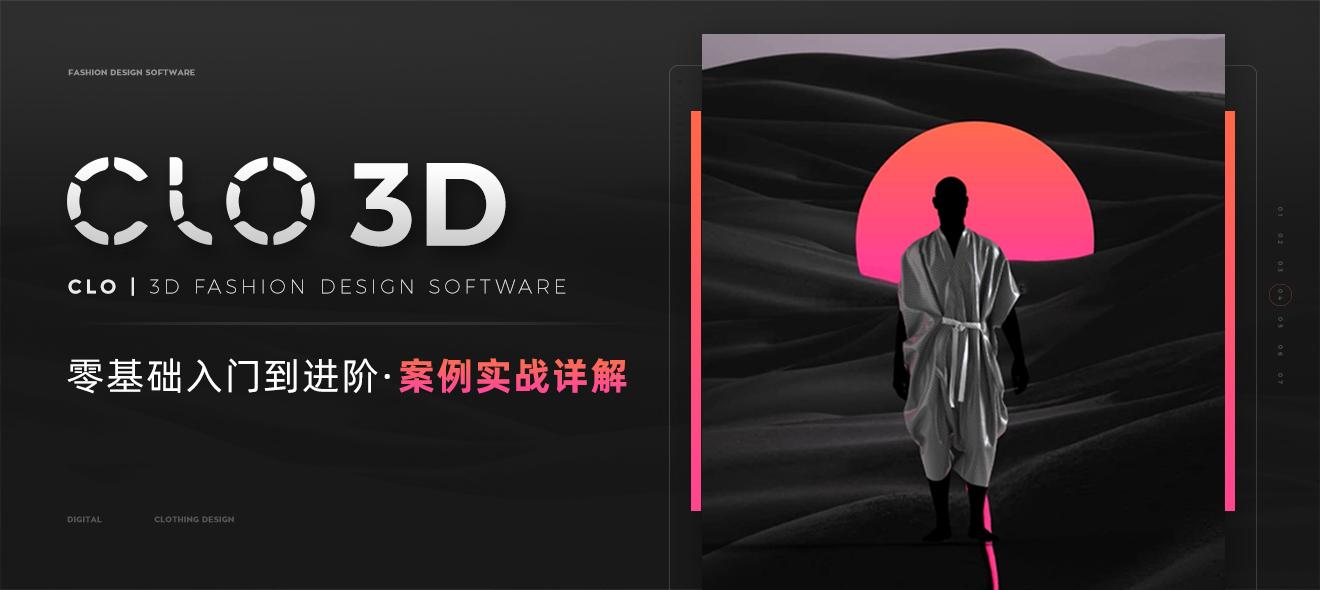 CLO 3D零基础入门到进阶【案例实战详解】