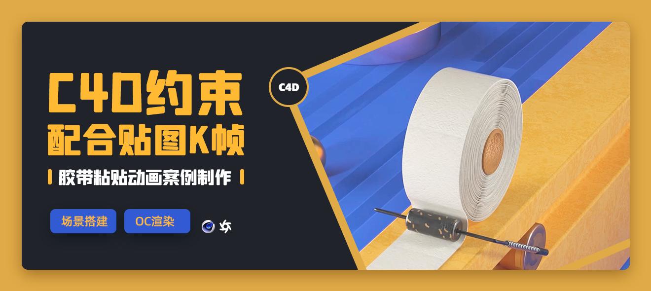 C4D 约束配合贴图K帧制作胶带粘贴动画【运动图形】