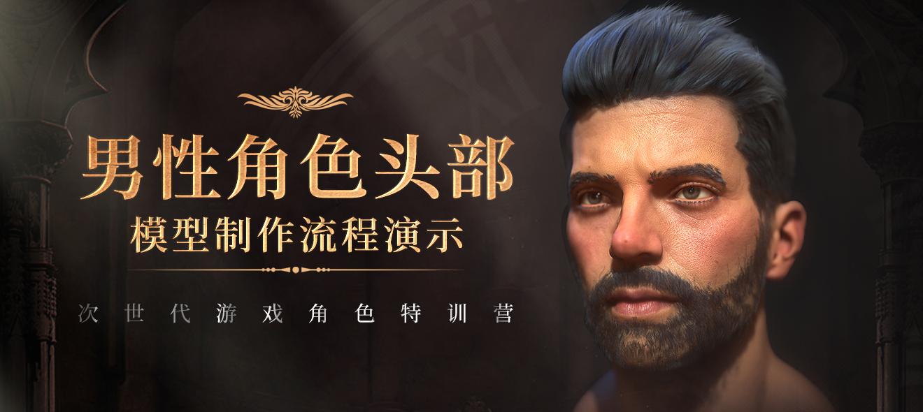 【免费直播】男性角色头部模型制作流程演示
