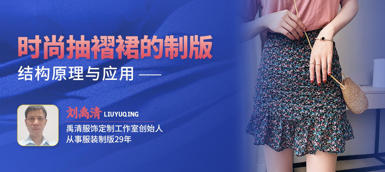 时尚抽褶短裙的制版原理