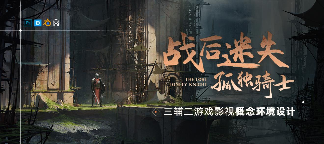 PS+Blender三辅二概念环境设计《战后迷失:孤独骑士》教学【英音中字】