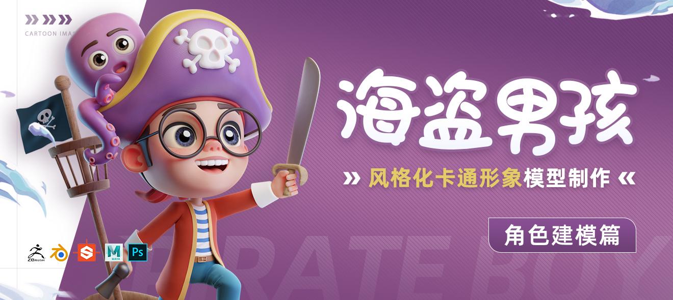 风格化《海盗男孩》卡通形象模型制作-建模篇【基础案例丨VIP免费】