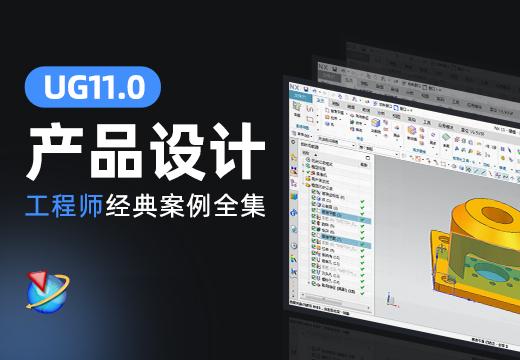 UG11.0产品设计工程师经典案例全集