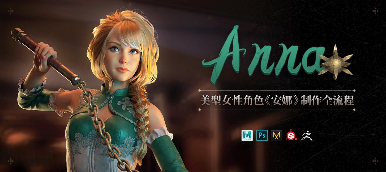 美型女性角色《安娜》制作全流程【日语中字丨实战案例】