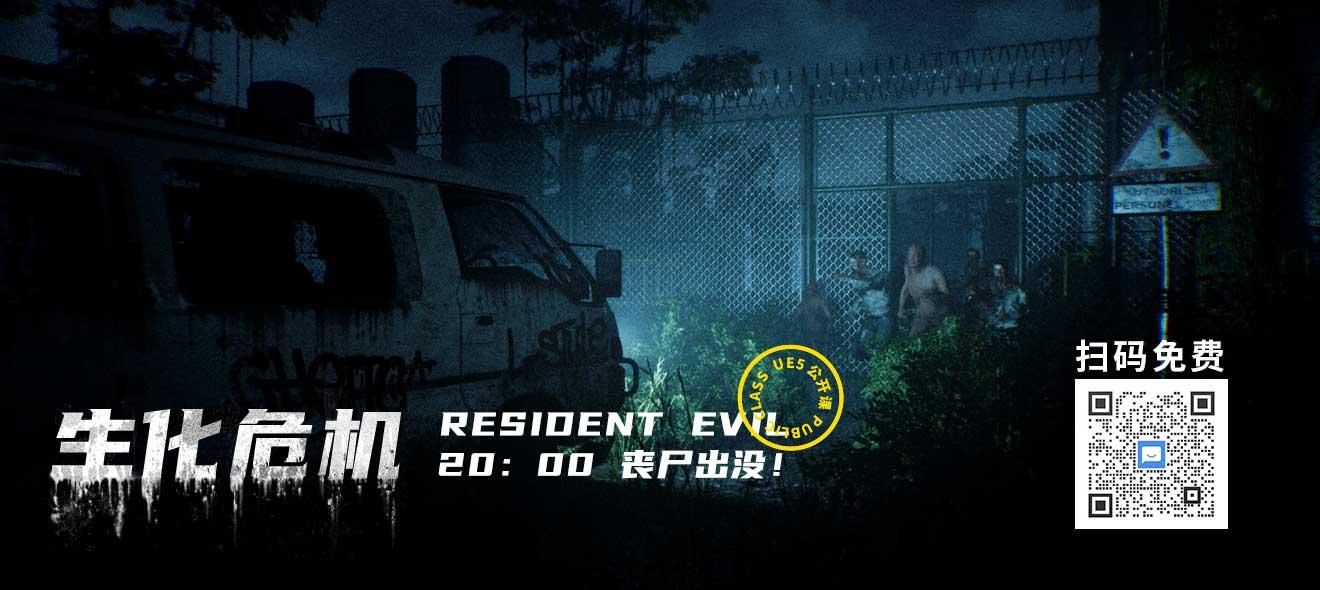 《生化危机》影视级游戏场景UE5直播