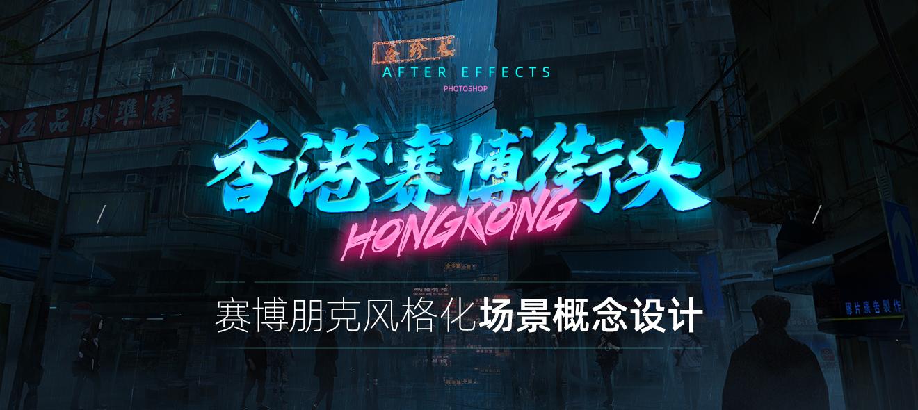 《香港赛博街头》赛博朋克风格化场景教学【2D动画化教程】【英语中字】