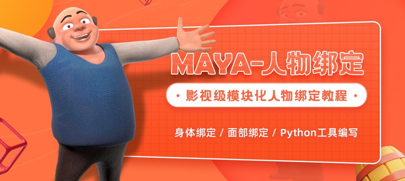Maya影视级模块化人物绑定完全教学【角色绑定丨案例实战】